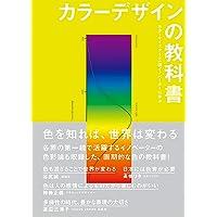 カラーデザインの教科書