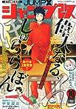 ジャンプ改 2012年 10月号 [雑誌]