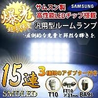 超高輝度 15連 LED ルームランプ/サムスン社製 高品質 LEDチップ搭載 15SMD ホワイト