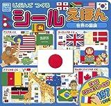 じぶんでつくる シールえほん 世界の国旗 (知育アルバム)