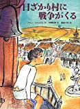 日ざかり村に戦争がくる (世界傑作童話シリーズ)