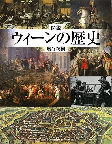 図説ウィーンの歴史 (ふくろうの本)