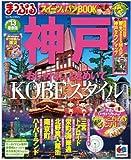 まっぷる神戸'13 (マップルマガジン)