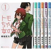 トモちゃんは女の子! コミック 1-6巻 セット