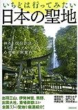 いちどは行ってみたい 日本の聖地 (洋泉社MOOK)