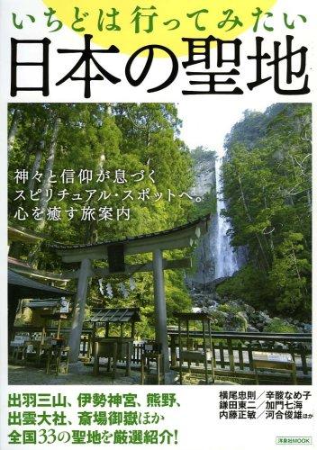 いちどは行ってみたい 日本の聖地 (洋泉社MOOK)の詳細を見る