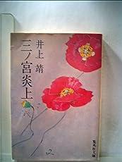 三ノ宮炎上 (1978年) (集英社文庫)