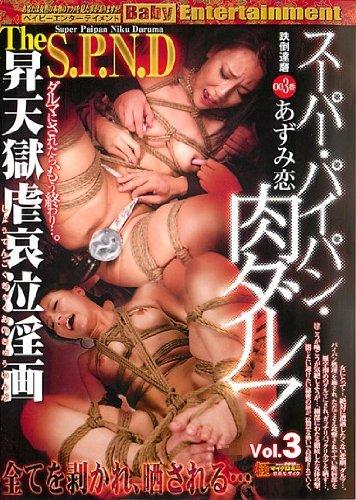 スーパー・パイパン・肉ダルマ Vol.3 昇天獄虐哀泣淫画 跌倒・・・