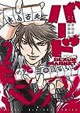 バード BLACK MARKET(2) (近代麻雀コミックス)
