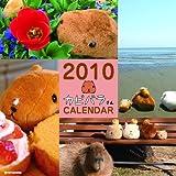 2010 カピバラさん 月めくりカレンダー 壁かけタイプ ([カレンダー])