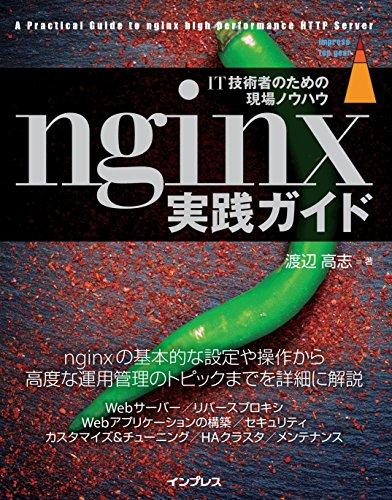 nginx実践ガイド impress top gearシリーズ