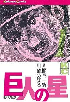 [梶原一騎, 川崎のぼる]の巨人の星(1) (週刊少年マガジンコミックス)