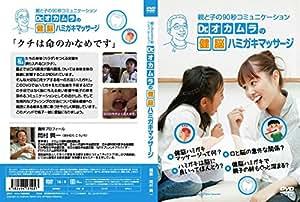 親と子の90秒コミュニケーションDr.オカムラの健脳ハミガキマッサージ [DVD]