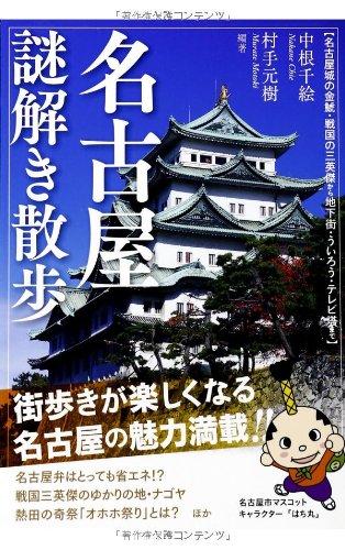 名古屋謎解き散歩 (新人物文庫)の詳細を見る
