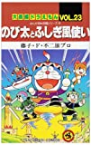 大長編ドラえもん (Vol.23) (てんとう虫コミックス—まんが版〓映画シリーズ)