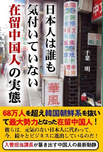日本人は誰も気付いていない在留中国人の実態の詳細を見る