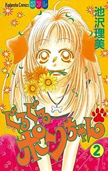 ぐるぐるポンちゃん(2) (別冊フレンドコミックス)