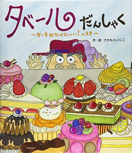 タベールだんしゃく ケーキがたべた~い! の巻の詳細を見る