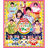 「おかあさんといっしょ」スペシャルステージ ~みんなでわくわくフェスティバル!!~[Blu-ray](特典なし)
