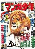 月刊 マンガ少年 1977年11月号