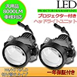 MEICHEPRO 汎用 LED ヘッドライトプロジェクター キットH4 H7 Hi/Lo切替 6000k 8000LM 新基準車検対応 カットラインあり 光軸配光調整可能 2個1セット「一年保証 」