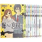 堀さんと宮村くん コミック 1-10巻セット (ガンガンコミックスONLINE)