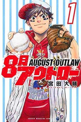 8月アウトロー(1) (講談社コミックス)