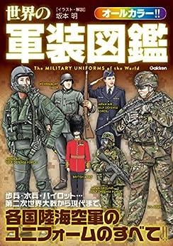 [坂本 明]の世界の軍装図鑑