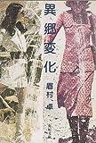 異郷変化 (角川文庫 緑 357-9)