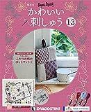 かわいい刺しゅう 13号 [分冊百科] (キット付)