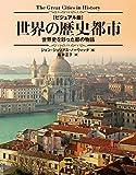 ビジュアル版 世界の歴史都市 世界史を彩った都の物語