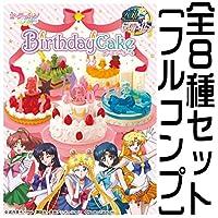 セーラームーンクリスタル バースデーケーキ 【全8種フルセット (フルコンプ)】