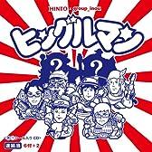 HINTO×group inou