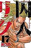 囚人リク(17) (少年チャンピオン・コミックス)