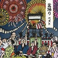 盆踊り ベスト キング・ベスト・セレクト・ライブラリー2019