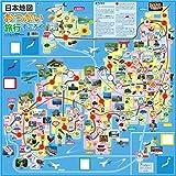 日本地図おつかい旅行すごろく アーテック 002662