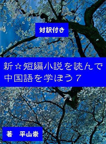 新☆短編小説を読んで 中国語を学ぼう7: 対訳付き