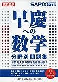 早慶への数学分野別問題集