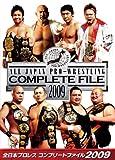 全日本プロレス コンプリートファイル2009 DVD-BOX