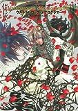 ウルトラバロック・デプログラマー(5) (ヤングガンガンコミックス)