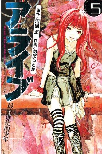 アライブ 最終進化的少年(5) (月刊少年マガジンコミックス)