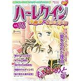 ハーレクイン 漫画家セレクション vol.78 (ハーレクインコミックス)