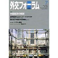 外交フォーラム 2007年 07月号 [雑誌]