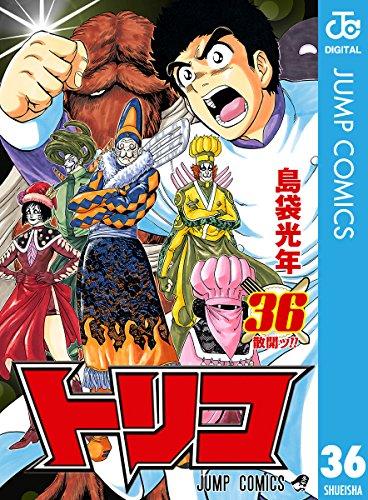トリコ モノクロ版 36 (ジャンプコミックスDIGITAL)