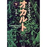 オカルト (下) (河出文庫)
