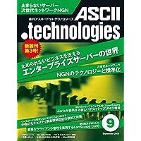 月刊アスキードットテクノロジーズ 2009年9月号 [雑誌] (月刊ASCII.technologies)
