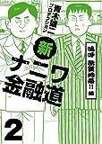 新ナニワ金融道2 嗚呼欲望地帯!!編 (GAコミックス)