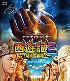 西遊記2~妖怪の逆襲~[Blu-ray/ブルーレイ]