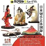 カプセルQミュージアム 日本切手立体図録 全5種セット
