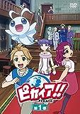 TVアニメ「ピカイア!!」第1巻[DVD]